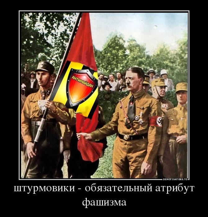 90894_shturmoviki-obyazatelnyij-atribut-fashizma_demotivators_to