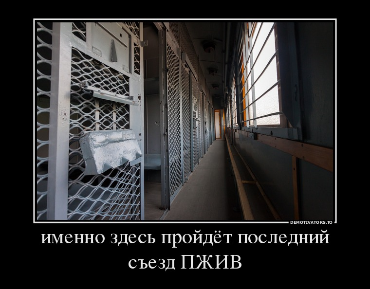 435468_imenno-zdes-projdyot-poslednij-sezd-pzhiv_demotivators_to