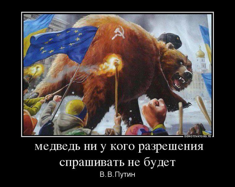 580608_-medved-ni-u-kogo-razresheniya-sprashivat-ne-budet_demotivators_to