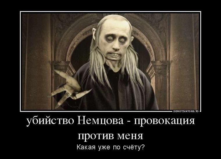 624242_ubijstvo-nemtsova-provokatsiya-protiv-menya_demotivators_to