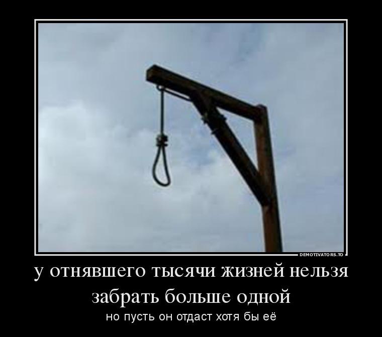 577867_u-otnyavshego-tyisyachi-zhiznej-nelzya-zabrat-bolshe-odnoj_demotivators_to