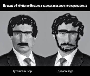 Следком РФ требует ареста пяти подозреваемых в деле об убийстве Немцова - Цензор.НЕТ 4296