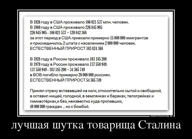 245272_luchshaya-shutka-tovarischa-stalina_demotivators_to