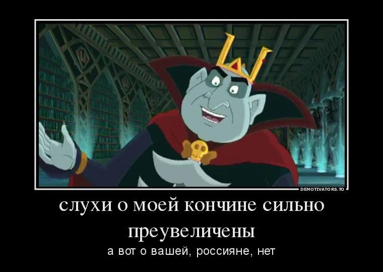806729_sluhi-o-moej-konchine-silno-preuvelichenyi_demotivators_to