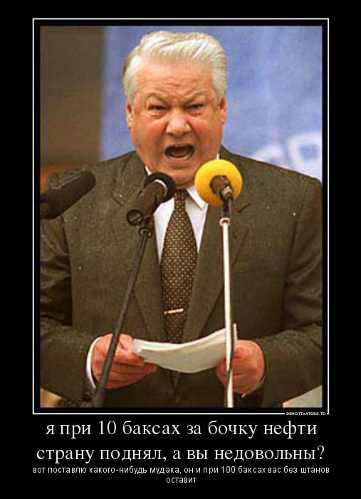 650923_ya-pri-10-baksah-za-bochku-nefti-stranu-podnyal-a-vyi-nedovolnyi_demotivators_to