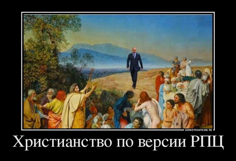 424759_hristianstvo-po-versii-rpts_demotivators_to