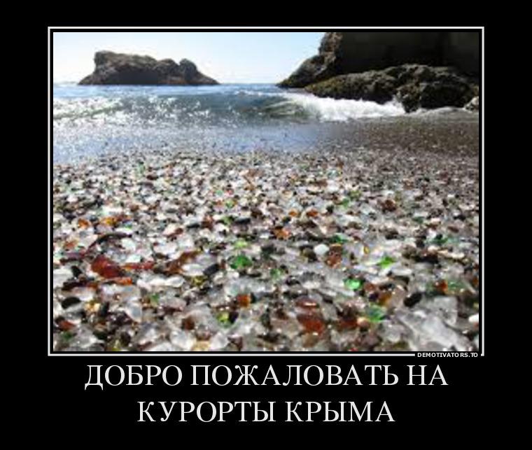 838940_dobro-pozhalovat-na-kurortyi-kryima_demotivators_to