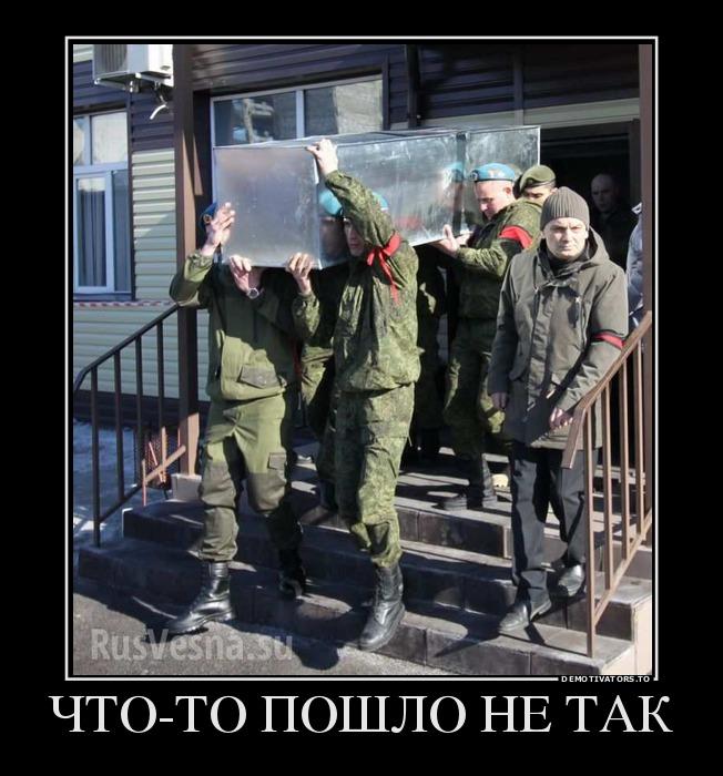 33464_chto-to-poshlo-ne-tak_demotivators_to
