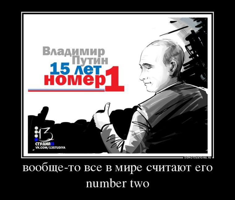 662376_voobsche-to-vse-v-mire-schitayut-ego-number-two_demotivators_to