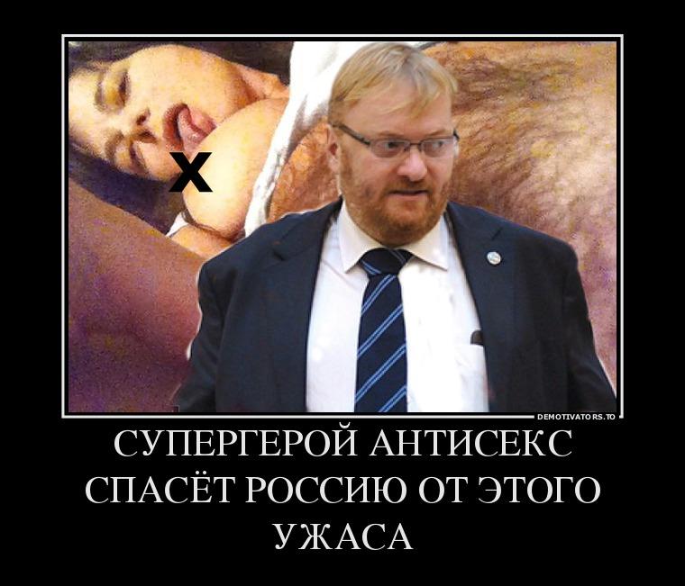 4895_supergeroj-antiseks-spasyot-rossiyu-ot-etogo-uzhasa_demotivators_to (1)