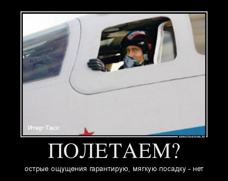 410285_poletaem_demotivators_to