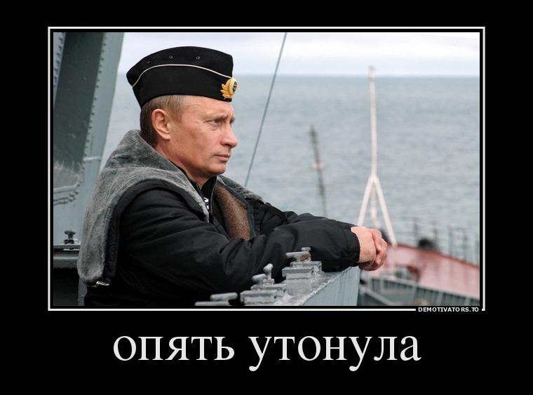 756125_opyat-utonula_demotivators_to