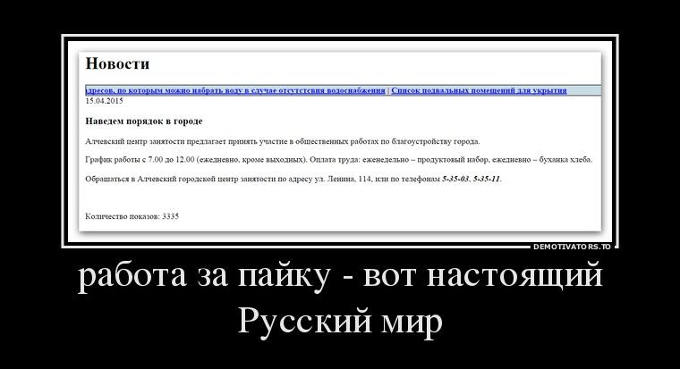 279320_rabota-za-pajku-vot-nastoyaschij-russkij-mir_demotivators_to