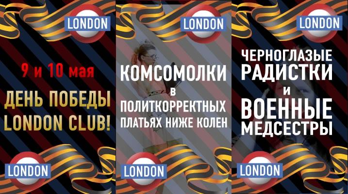 london_big