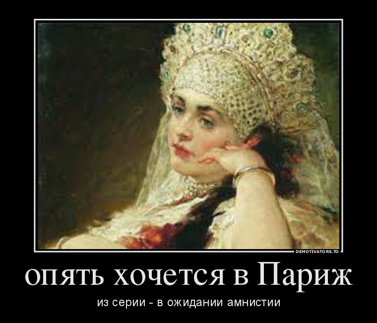 792501_opyat-hochetsya-v-parizh_demotivators_to