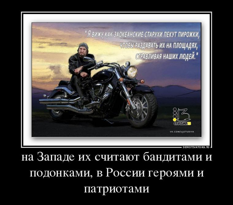 86647_na-zapade-ih-schitayut-banditami-i-podonkami-v-rossii-geroyami-i-patriotami_demotivators_to