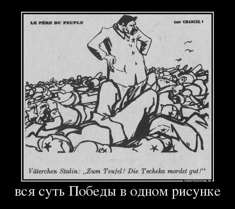 617986_vsya-sut-pobedyi-v-odnom-risunke_demotivators_to