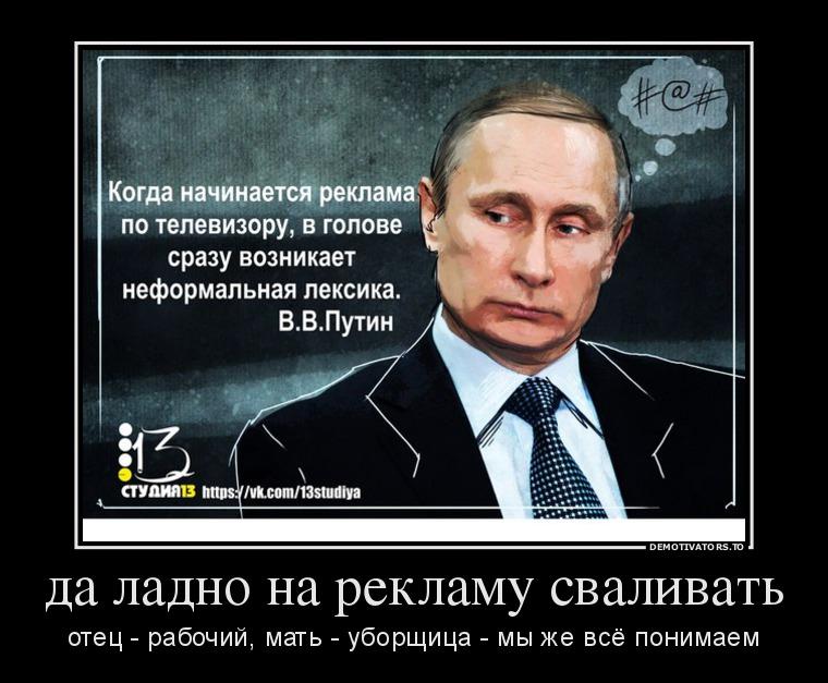 206662_da-ladno-na-reklamu-svalivat_demotivators_to