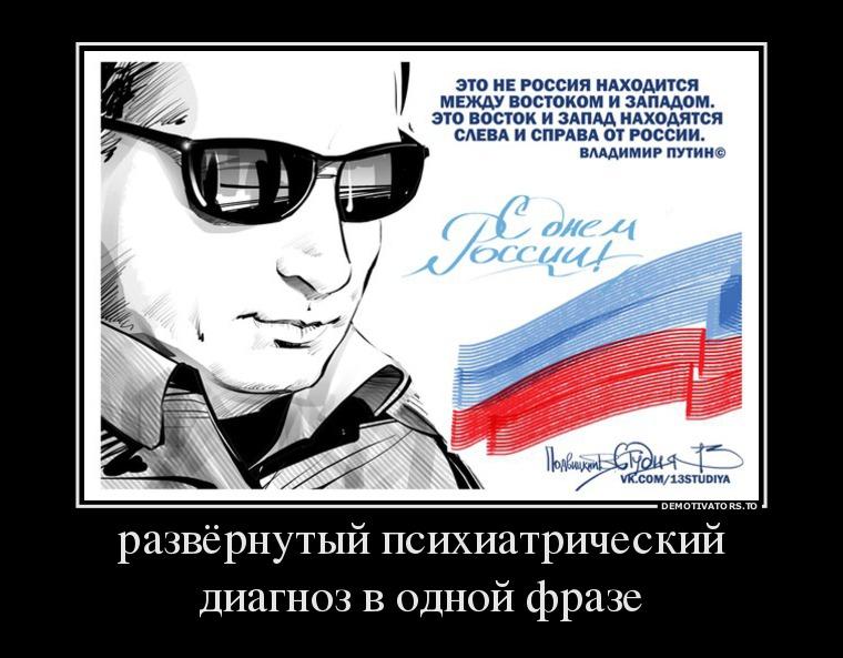173794_razvyornutyij-psihiatricheskij-diagnoz-v-odnoj-fraze_demotivators_to
