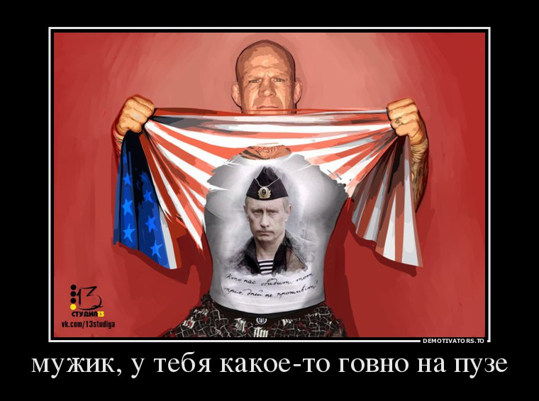 173232_muzhik-u-tebya-kakoe-to-govno-na-puze_demotivators_to