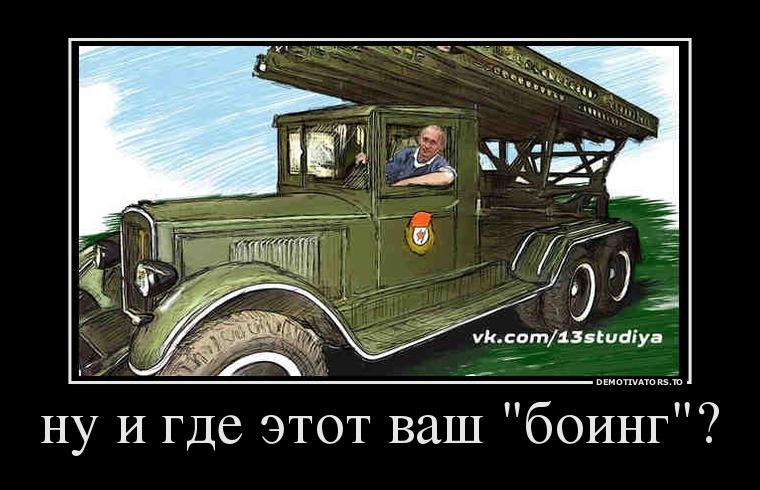 310275_nu-i-gde-etot-vash-boing_demotivators_to