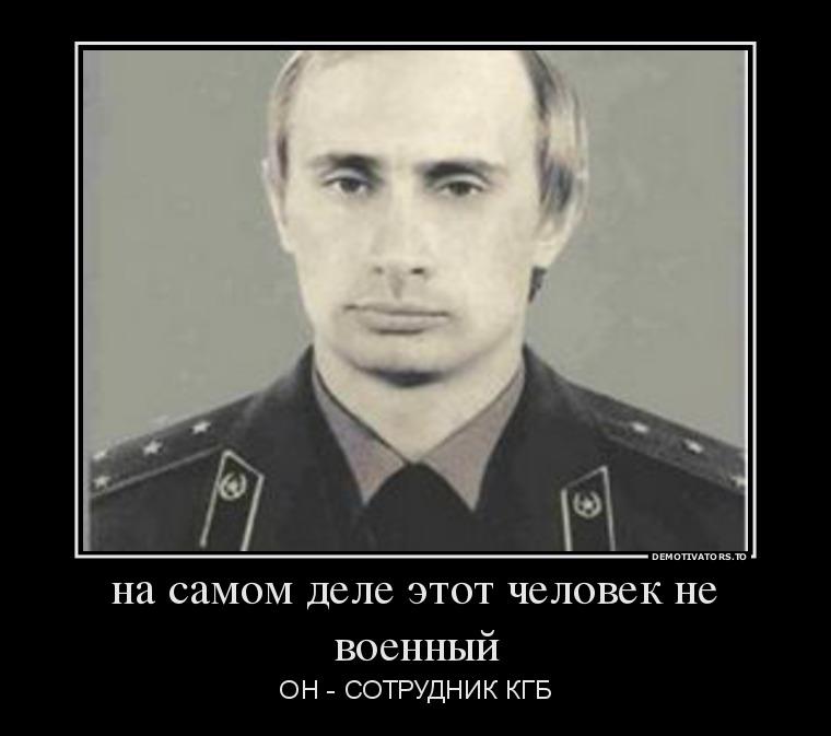 127645_na-samom-dele-etot-chelovek-ne-voennyij_demotivators_to