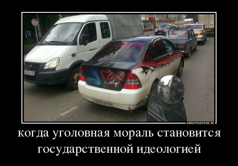 973019_kogda-ugolovnaya-moral-stanovitsya-gosudarstvennoj-ideologiej_demotivators_to