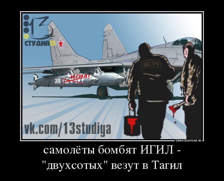 493287_samolyotyi-bombyat-igil-dvuhsotyih-vezut-v-tagil_demotivators_to