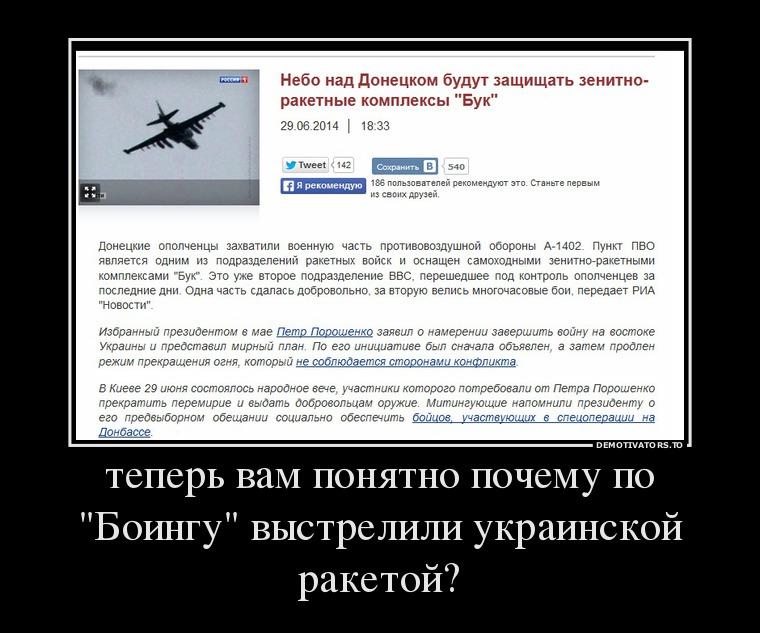 821403_teper-vam-ponyatno-pochemu-po-boingu-vyistrelili-ukrainskoj-raketoj_demotivators_to