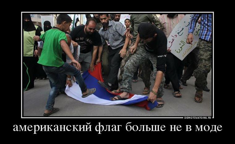 296053_amerikanskij-flag-bolshe-ne-v-mode_demotivators_to