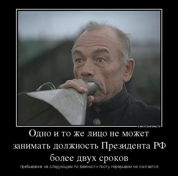 60591_odno-i-to-zhe-litso-ne-mozhet-zanimat-dolzhnost-prezidenta-rf-bolee-dvuh-srokov_demotivators_to