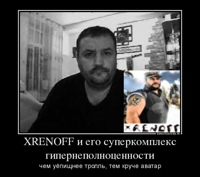 174030_xrenoff-i-ego-superkompleks-gipernepolnotsennosti_demotivators_to