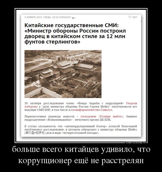 571734_bolshe-vsego-kitajtsev-udivilo-chto-korruptsioner-eschyo-ne-rasstrelyan_demotivators_to