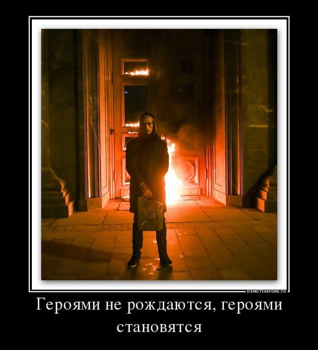 254347_geroyami-ne-rozhdayutsya-geroyami-stanovyatsya_demotivators_to