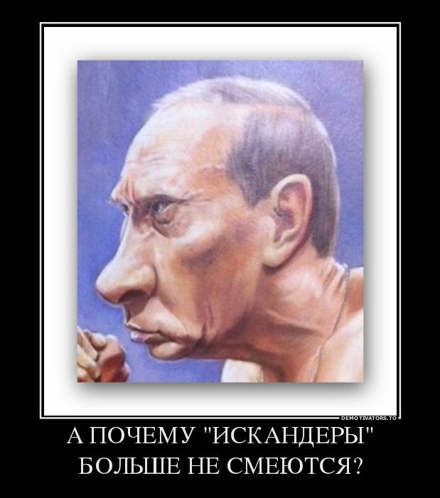 583921_a-pochemu-iskanderyi-bolshe-ne-smeyutsya_demotivators_to