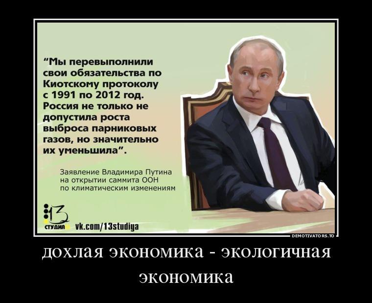 630242_dohlaya-ekonomika-ekologichnaya-ekonomika_demotivators_to