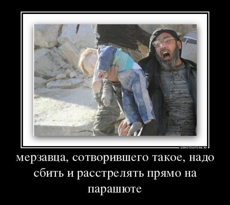 900198_merzavtsa-sotvorivshego-takoe-nado-sbit-i-rasstrelyat-pryamo-na-parashyute_demotivators_to