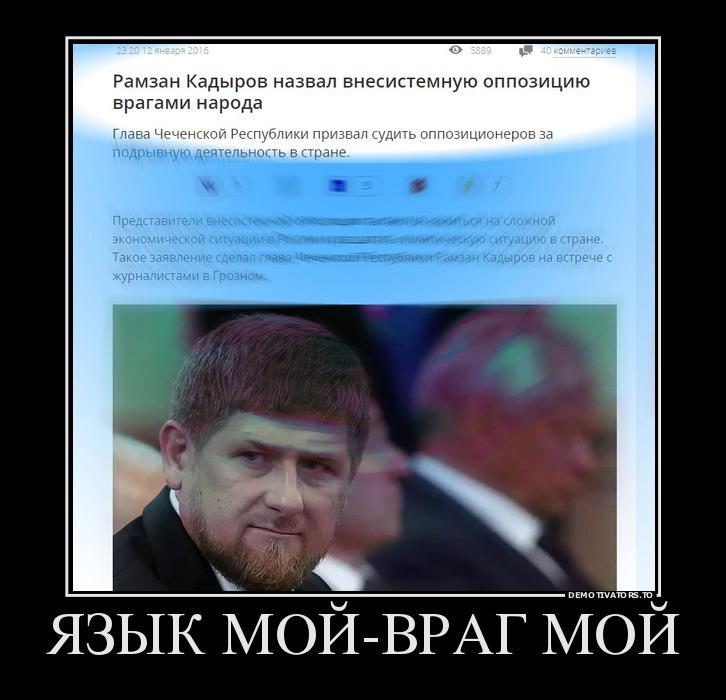 474109_yazyik-moj-vrag-moj_demotivators_to