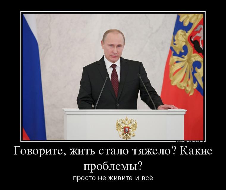 172729_govorite-zhit-stalo-tyazhelo-kakie-problemyi_demotivators_to