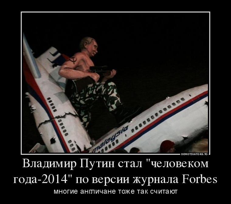 579330_vladimir-putin-stal-chelovekom-goda-2014-po-versii-zhurnala-forbes_demotivators_to