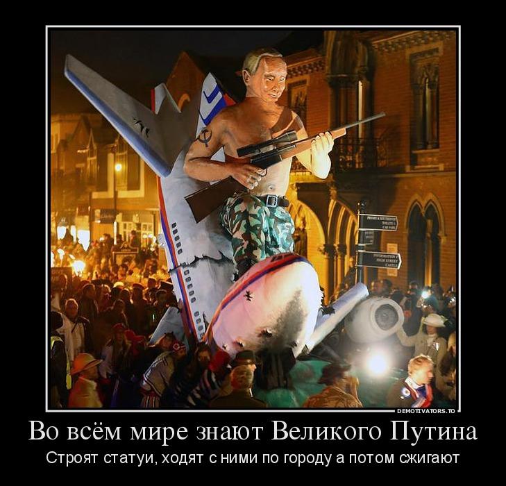 16783_vo-vsyom-mire-znayut-velikogo-putina_demotivators_to