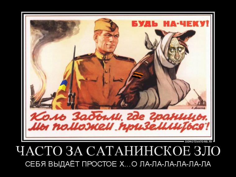 527470_chasto-za-sataninskoe-zlo_demotivators_to