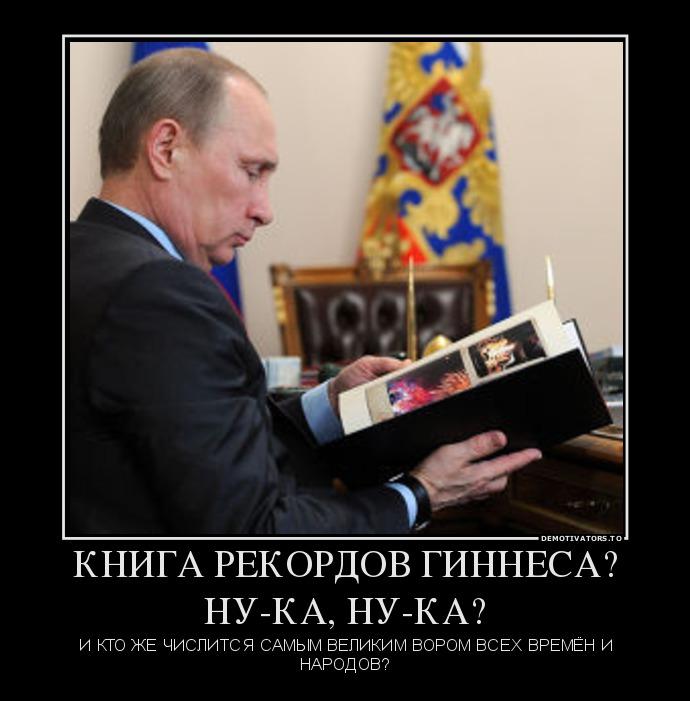 661405_kniga-rekordov-ginnesa-nu-ka-nu-ka_demotivators_to