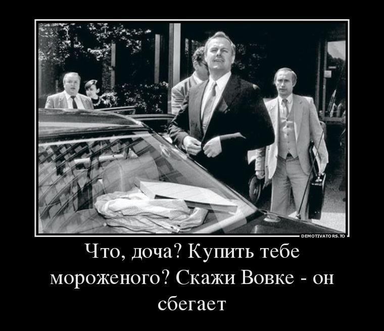 373631_chto-docha-kupit-tebe-morozhenogo-skazhi-vovke-on-sbegaet_demotivators_to
