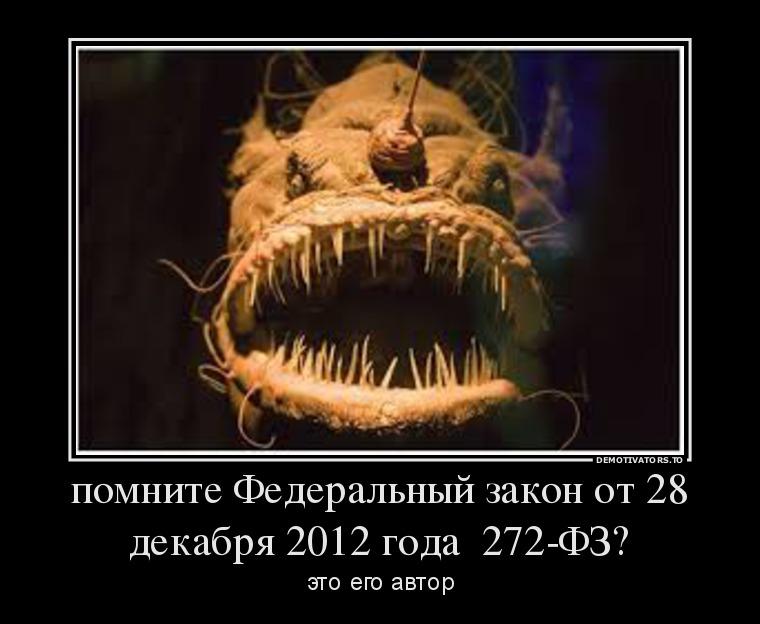790601_pomnite-federalnyij-zakon-ot-28-dekabrya-2012-goda-272-fz_demotivators_to