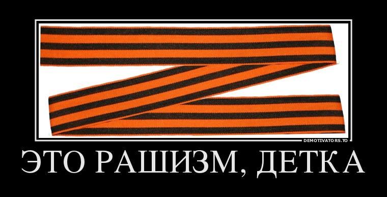 898474_eto-rashizm-detka_demotivators_to