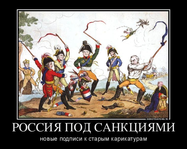 97060_rossiya-pod-sanktsiyami_demotivators_to