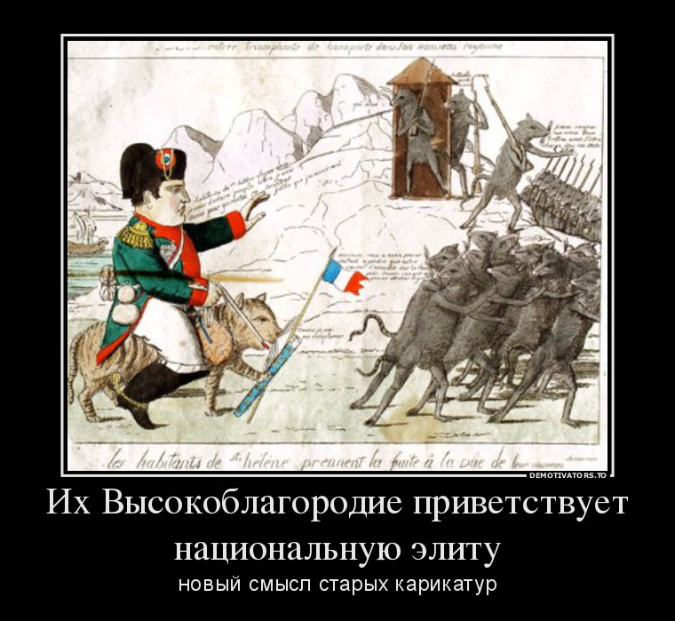 69758_ih-vyisokoblagorodie-privetstvuet-natsionalnuyu-elitu_demotivators_to