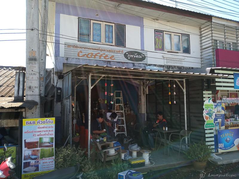 Хуай Кон: гестхаус и кафе у границы