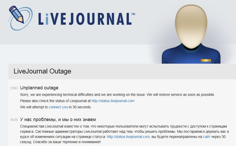 LiveJournal Outage - Maxthon Cloud Browser 4.4.5.2000.jpg